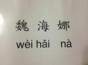 Hana Walderová aneb Wei-Hai-Na