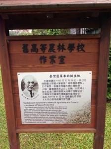 Dr. Eikichi Iso - šlechtitel rýže Japonica